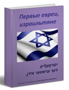 Первые евреи, израильтяне