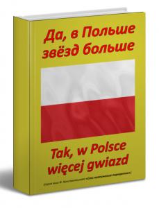 Да, в Польше звёзд больше