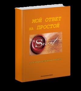 Книга ответ на фильм Секрет