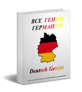Все гении Германии
