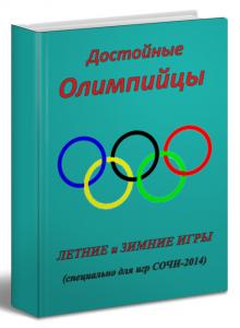3d-olympic