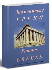Famous_Greeks
