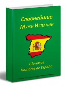 Славнейшие мужи Испании