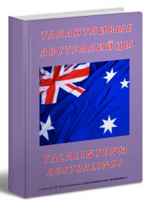 Талантливые Австралийцы